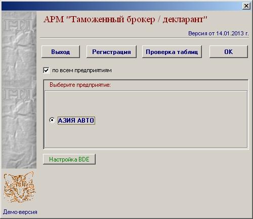 Начальная установка - АРМ Таможенный брокер-декларант